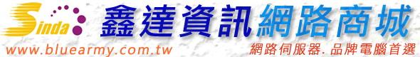 鑫達資訊-網路商城